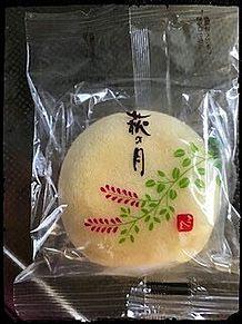 萩月 お菓子 プリ画像