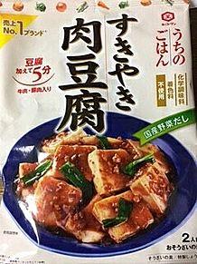うちのごはん すきやき肉豆腐の画像(腐に関連した画像)