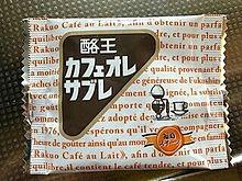 カフェオレサブレの画像(サブレに関連した画像)