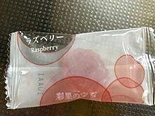 和菓子 ラズベリーの画像(ラズベリーに関連した画像)