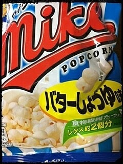マイクポップコーン バターしょうゆの画像 プリ画像
