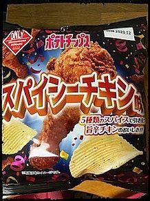 ポテトチップス スパイシーチキンの画像(チキンに関連した画像)
