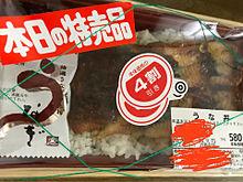 うな丼 うなぎ ジャパンミート プリ画像
