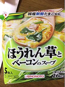 ほうれん草とベーコンのスープ プリ画像