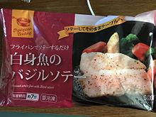 白身魚のバジルソテー 冷凍食品 野菜入り セブンイレブン プリ画像