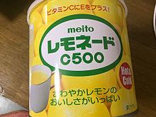 レモネードc500の画像(レモネードに関連した画像)