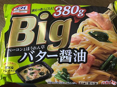 ベーコンとほうれん草 バター醤油 パスタ スパゲティの画像(プリ画像)