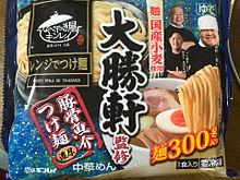 大勝軒監修 豚骨魚介つけ麺 プリ画像
