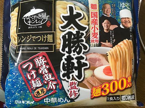 大勝軒監修 豚骨魚介つけ麺の画像 プリ画像