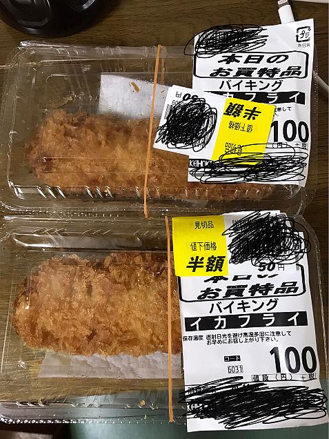 イカフライ 京北スーパーの画像(プリ画像)
