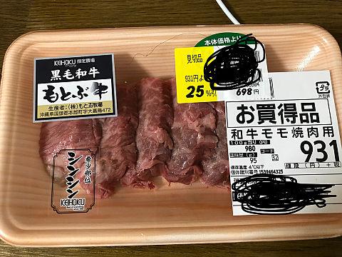 和牛モモ焼肉用の画像(プリ画像)