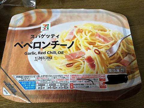スパゲッティ ペペロンチーノ セブンイレブン 冷凍食品の画像(プリ画像)