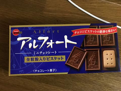 アルフォート ミニチョコレートの画像(プリ画像)