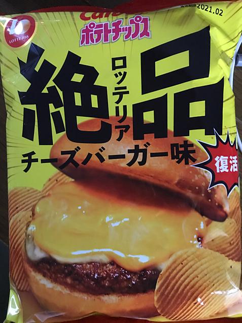 ロッテリア 絶品チーズバーガー味 ポテトチップスの画像(プリ画像)