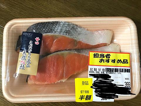 紅鮭甘鮭 魚 ロシア産の画像(プリ画像)