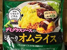オーマイいまどきごはん オムライス 冷凍食品の画像(冷凍食品に関連した画像)