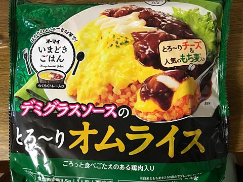 オーマイいまどきごはん オムライス 冷凍食品の画像(プリ画像)