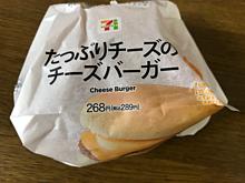 たっぷりチーズのチーズバーガー セブンイレブン プリ画像