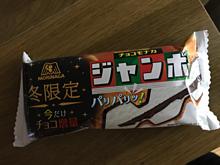 チョコモナカジャンボ 冬限定 今だけチョコ増量 プリ画像