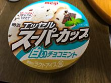 エッセルスーパーカップ チョコミント アイスの画像(チョコミントに関連した画像)