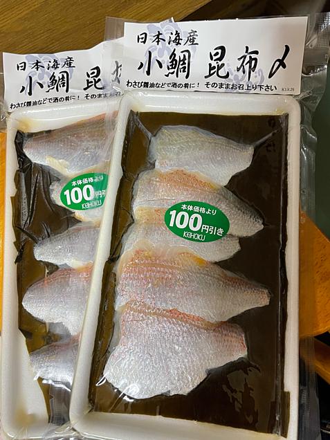 日本海産 小鯛 昆布〆の画像 プリ画像