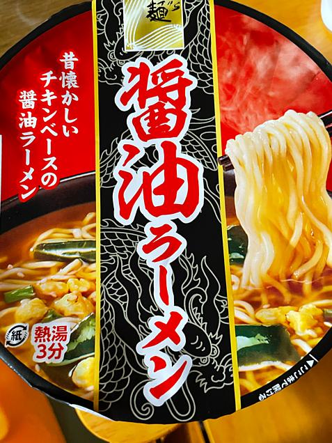 醤油ラーメン カップ麺の画像 プリ画像