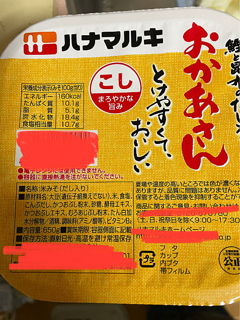ハナマルキ おかあさん 味噌の画像(プリ画像)