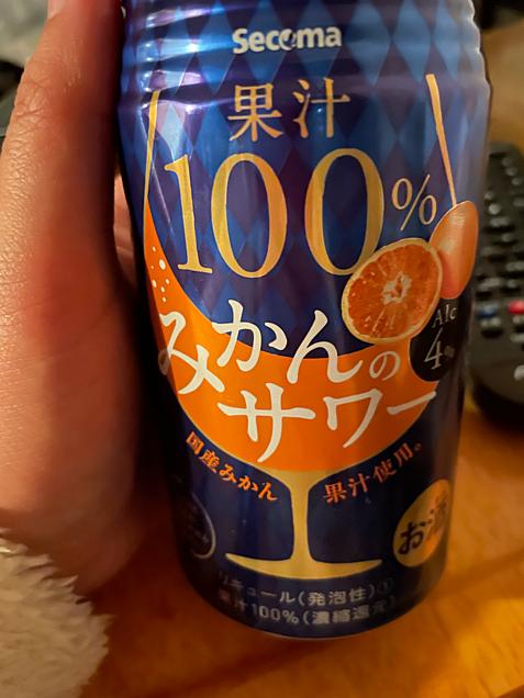 セイコーマート 果汁100%みかんサワーの画像 プリ画像