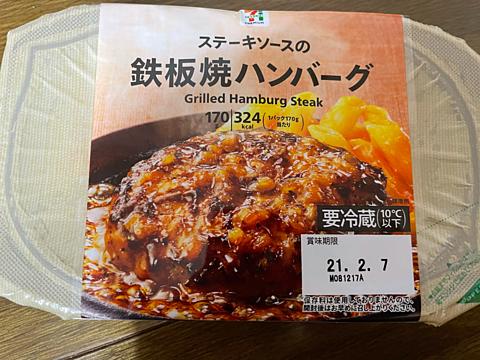 ステーキソースの鉄板焼ハンバーグ セブンイレブンの画像 プリ画像