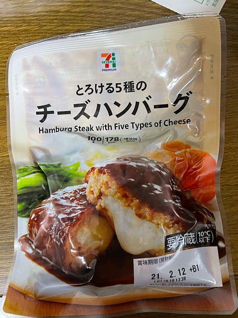 とろける5種のチーズハンバーグ セブンイレブンの画像 プリ画像