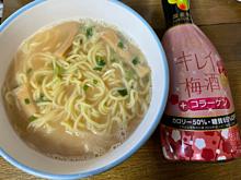 美女の宅飲み 横綱の冷凍ラーメン キレイ梅酒の画像(キレイに関連した画像)
