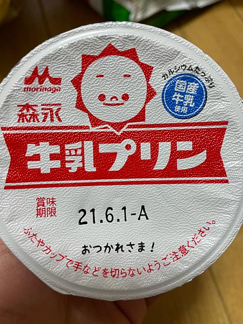 森永 牛乳プリンの画像(プリ画像)