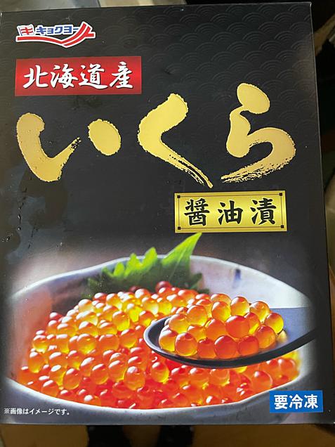 北海道産 いくら醤油漬の画像(プリ画像)