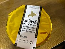 北海道チーズケーキ プリ画像