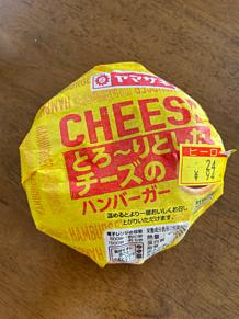 とろ〜りとしたチーズのハンバーガー ヤマザキの画像(ハンバーガーに関連した画像)