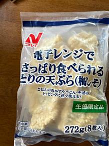 電子レンジでさっぱり食べられるとりの天ぷら 梅しそ プリ画像