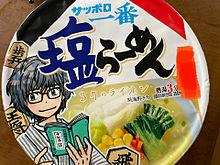 サッポロ一番塩ラーメン カップ麺 プリ画像