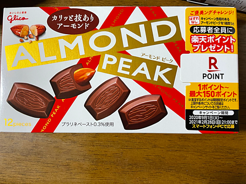 アーモンドピーツ チョコレートの画像 プリ画像
