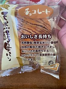 天然酵母パン チョコレートの画像(天然に関連した画像)