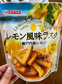 ヤマザキ レモン風味ラスク 瀬戸内海レモン プリ画像