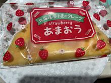 魚べい あまおう 苺クレープ 寿司屋のスイーツの画像(クレープに関連した画像)
