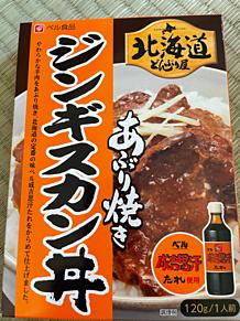 ジンギスカン丼 北海道の画像(北海道に関連した画像)