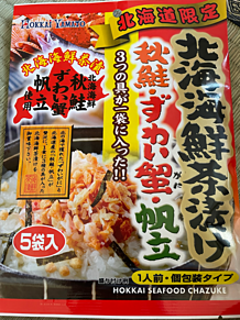 北海海鮮茶漬け 秋鮭 ずわい蟹 帆立 北海道限定の画像(北海道に関連した画像)