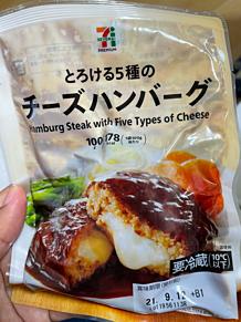 とろける5種のチーズハンバーグ セブンイレブンの画像(セブン-イレブンに関連した画像)