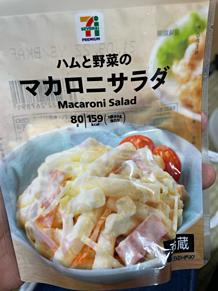 ハムと野菜のマカロニサラダ セブンイレブンの画像(セブン-イレブンに関連した画像)