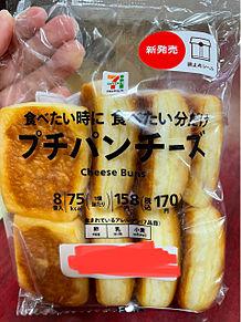 セブンイレブン プチパンチーズの画像(セブン イレブンに関連した画像)
