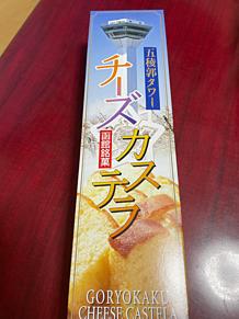 チーズカステラ 函館銘菓 北海道の画像(北海道に関連した画像)