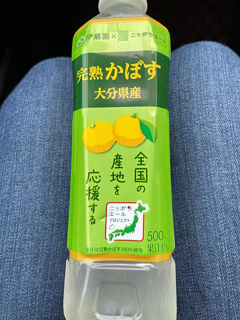 かぼす 大分県産 飲料の画像(プリ画像)