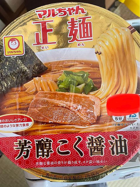 マルちゃん正麺 カップ麺 芳醇こく醤油の画像(プリ画像)