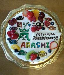 嵐&関ジャニ∞バースデーケーキ♪の画像(バースデーケーキ 関ジャニ∞に関連した画像)